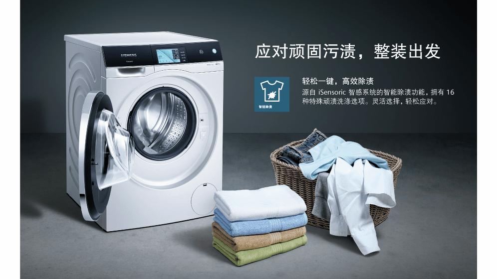 新品!iq700 西门子洗衣机